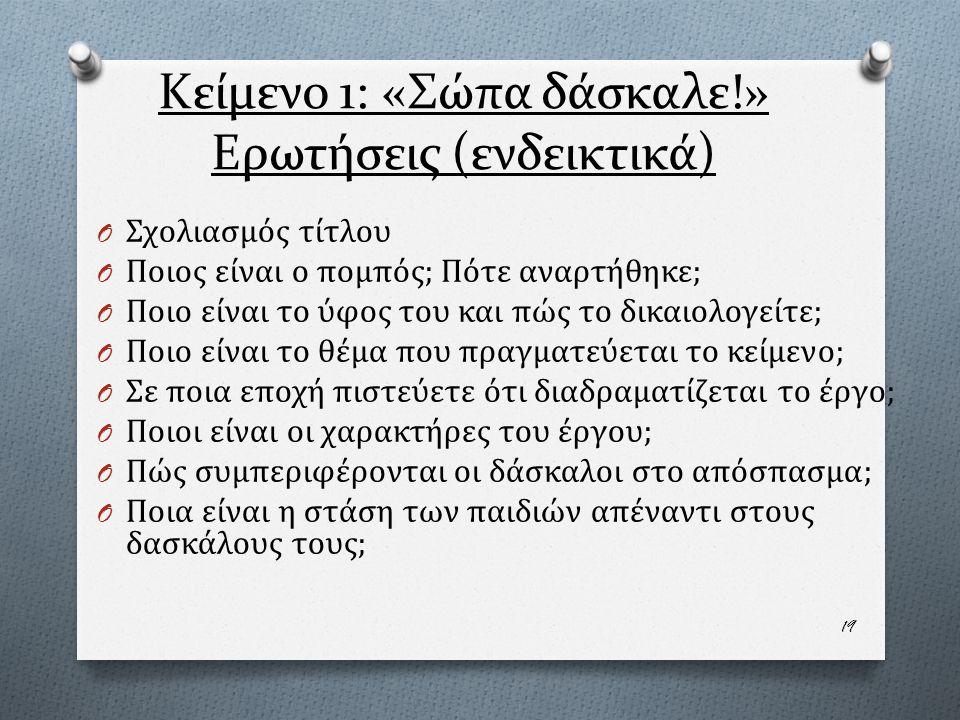 Κείμενο 1: «Σώπα δάσκαλε!» Ερωτήσεις (ενδεικτικά)
