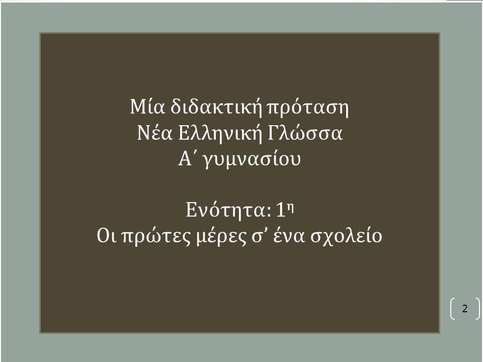Νέα Ελληνική Γλώσσα Α΄ γυμνασίου