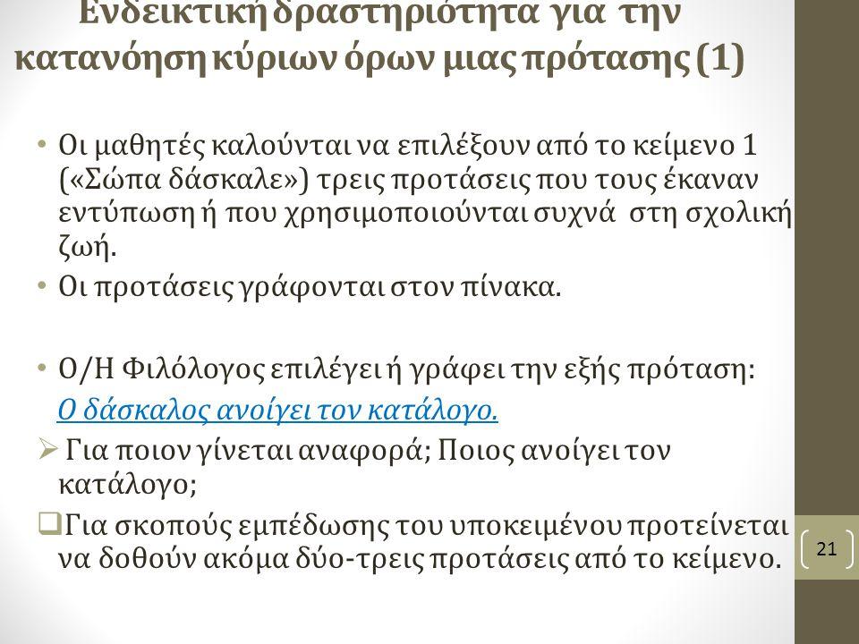 Ενδεικτική δραστηριότητα για την κατανόηση κύριων όρων μιας πρότασης (1)