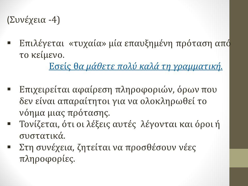 (Συνέχεια -4) Επιλέγεται «τυχαία» μία επαυξημένη πρόταση από το κείμενο. Εσείς θα μάθετε πολύ καλά τη γραμματική.