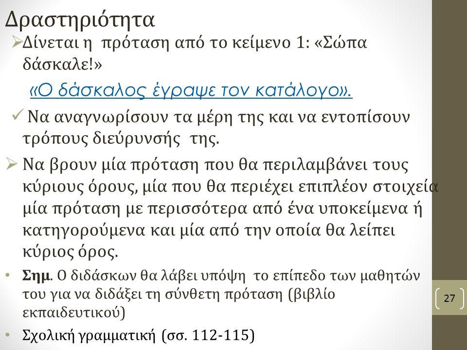 Δραστηριότητα Δίνεται η πρόταση από το κείμενο 1: «Σώπα δάσκαλε!»