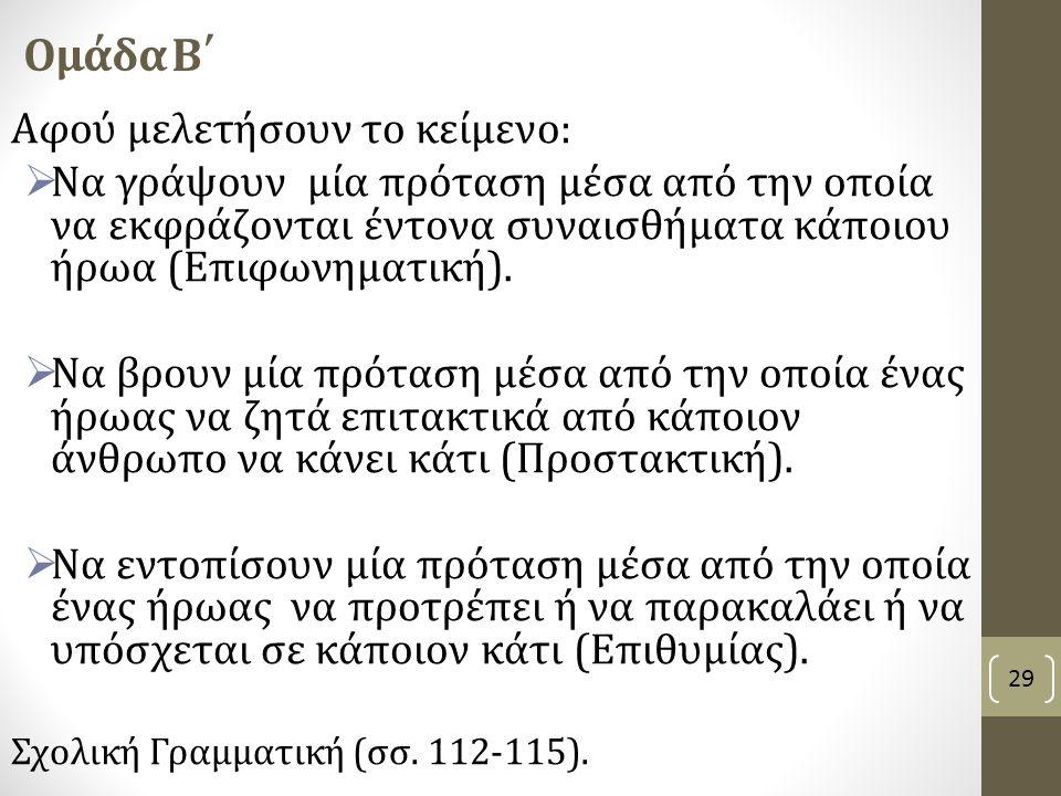 Ομάδα Β΄ Αφού μελετήσουν το κείμενο: