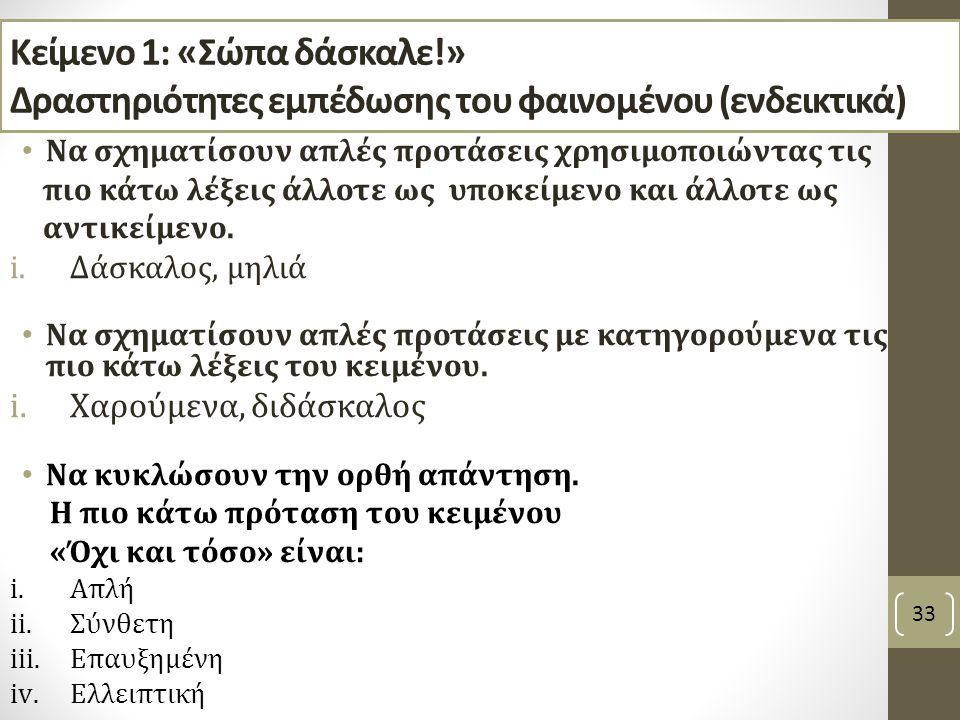 Κείμενο 1: «Σώπα δάσκαλε