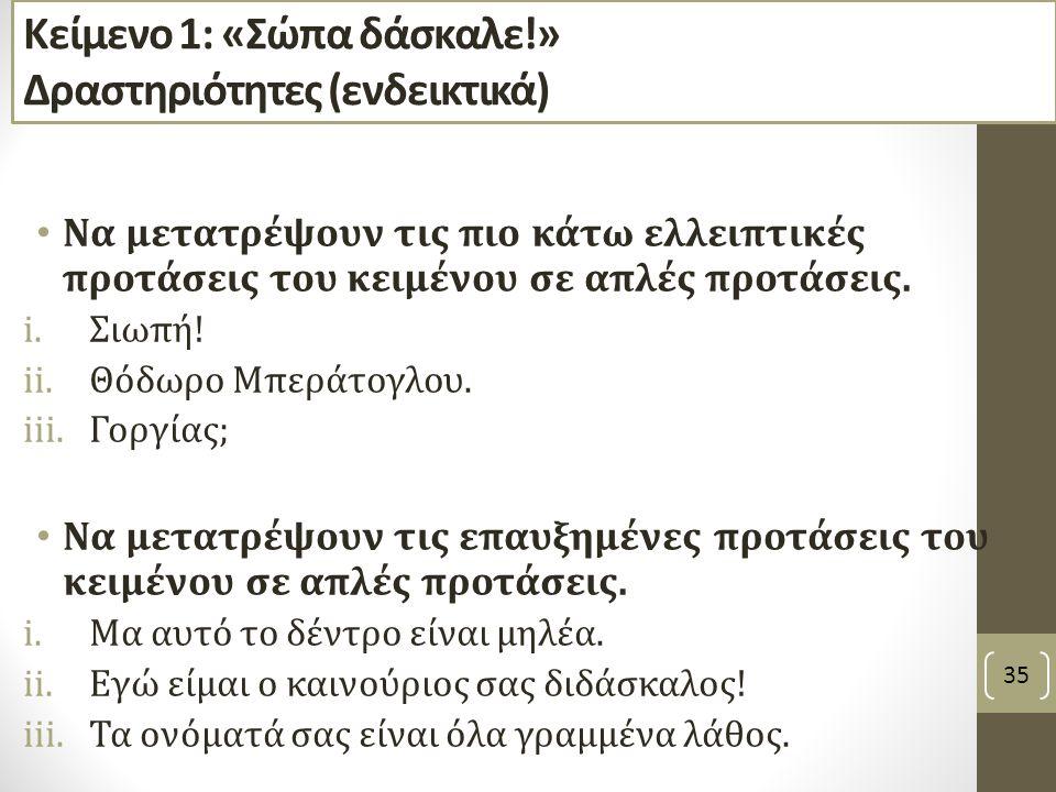 Κείμενο 1: «Σώπα δάσκαλε!» Δραστηριότητες (ενδεικτικά)