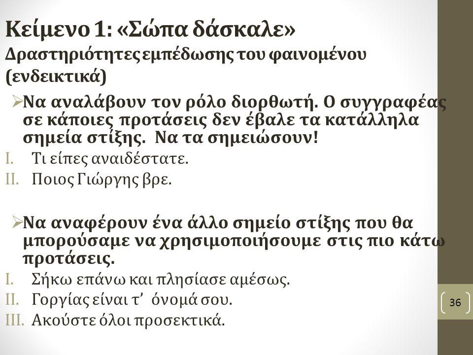 Κείμενο 1: «Σώπα δάσκαλε» Δραστηριότητες εμπέδωσης του φαινομένου (ενδεικτικά)