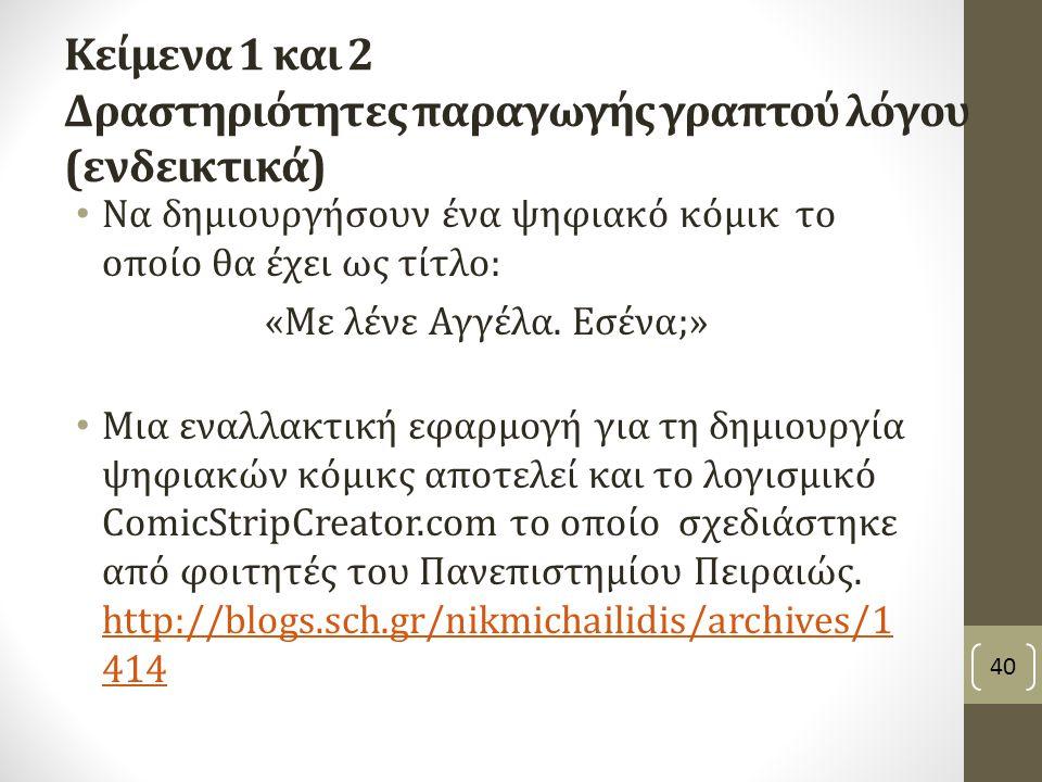 Κείμενα 1 και 2 Δραστηριότητες παραγωγής γραπτού λόγου (ενδεικτικά)
