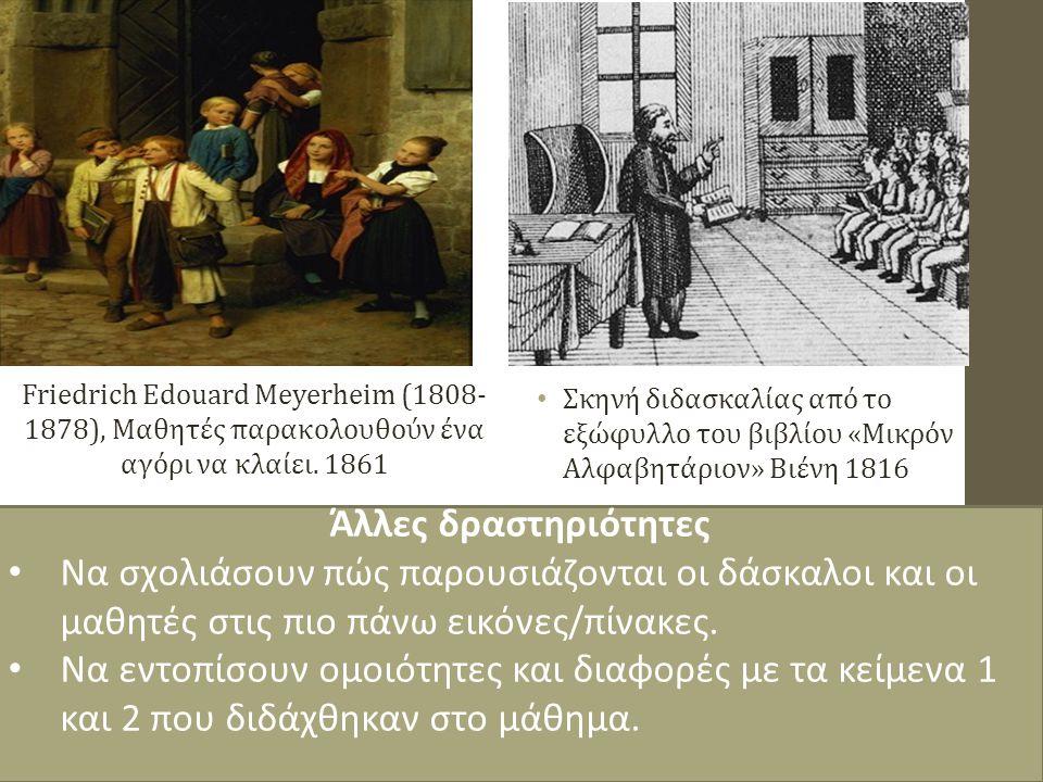 .. Σκηνή διδασκαλίας από το εξώφυλλο του βιβλίου «Μικρόν Αλφαβητάριον» Βιένη 1816.