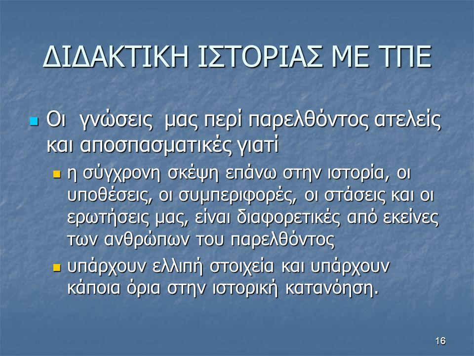 ΔΙΔΑΚΤΙΚΗ ΙΣΤΟΡΙΑΣ ΜΕ ΤΠΕ