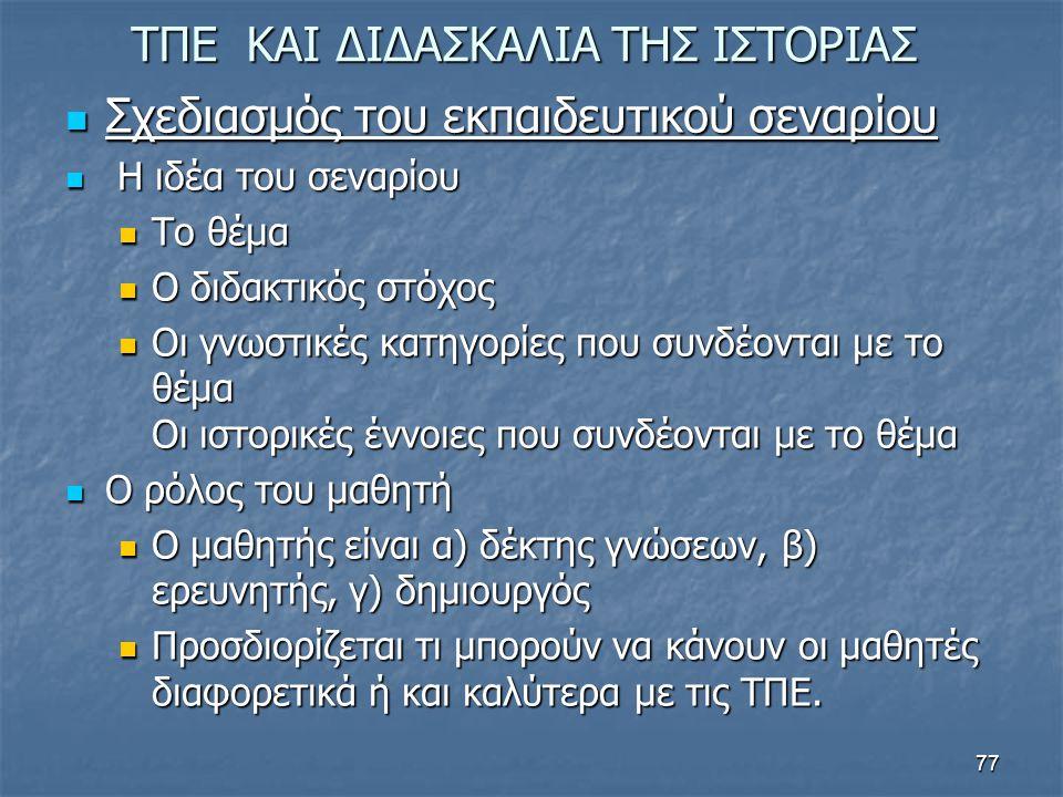 ΤΠΕ ΚΑΙ ΔΙΔΑΣΚΑΛΙΑ ΤΗΣ ΙΣΤΟΡΙΑΣ