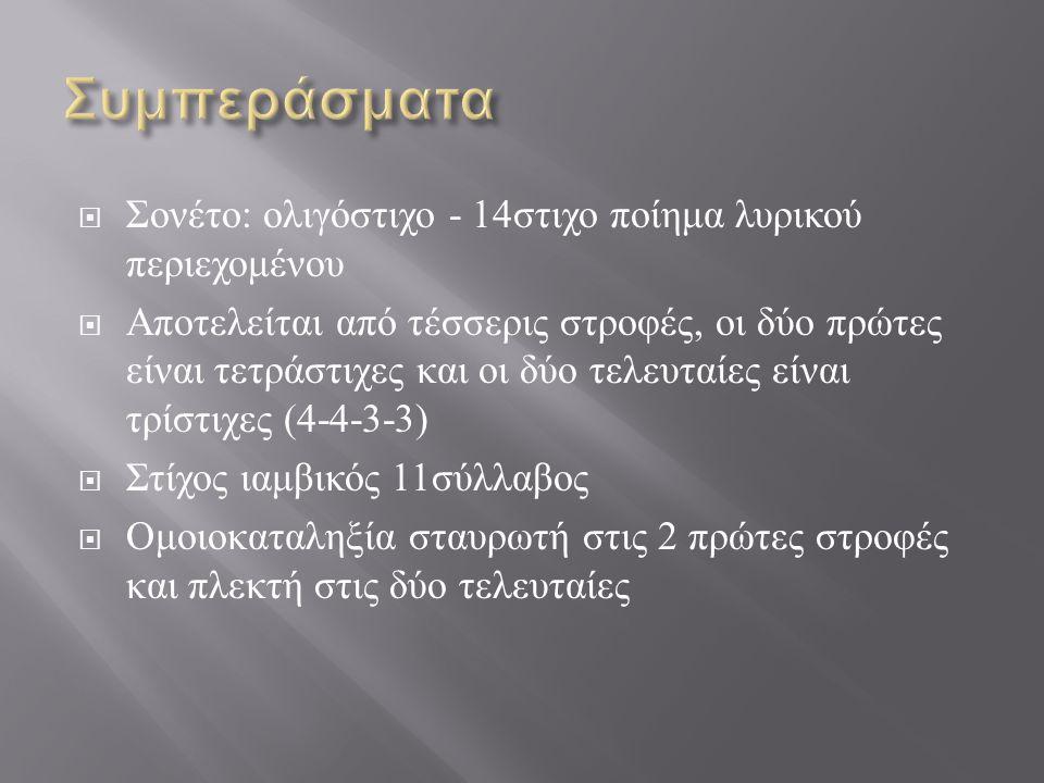 Συμπεράσματα Σονέτο: ολιγόστιχο - 14στιχο ποίημα λυρικού περιεχομένου