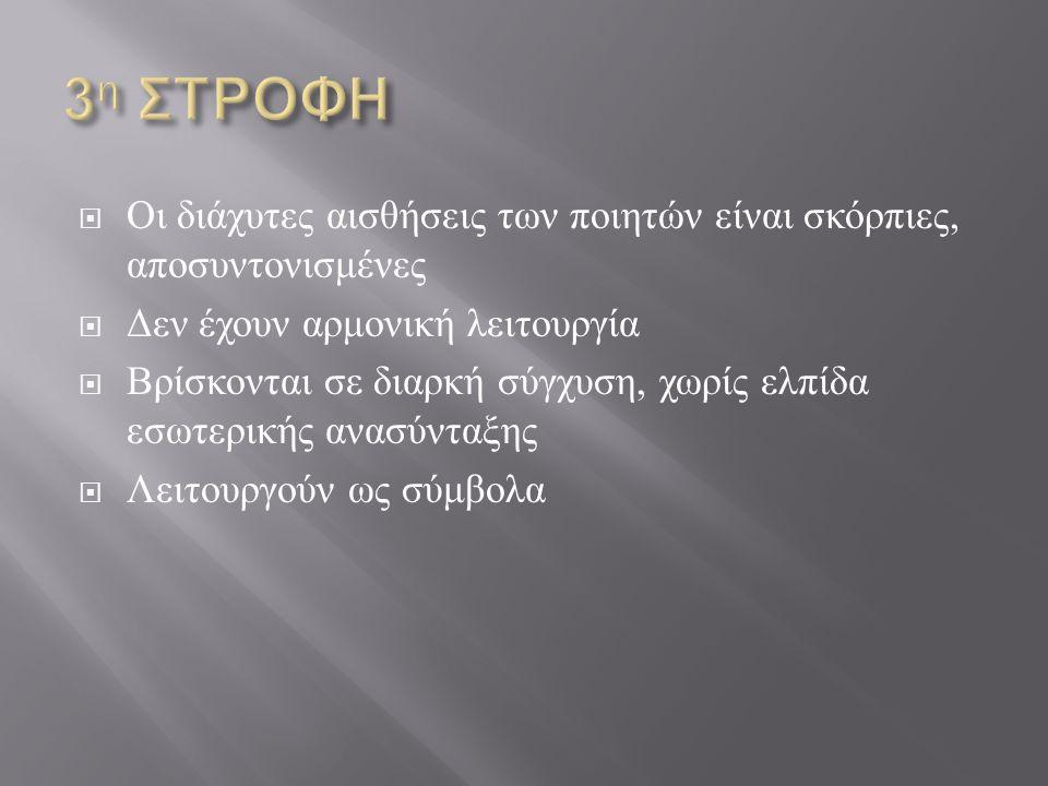 3η ΣΤΡΟΦΗ Οι διάχυτες αισθήσεις των ποιητών είναι σκόρπιες, αποσυντονισμένες. Δεν έχουν αρμονική λειτουργία.
