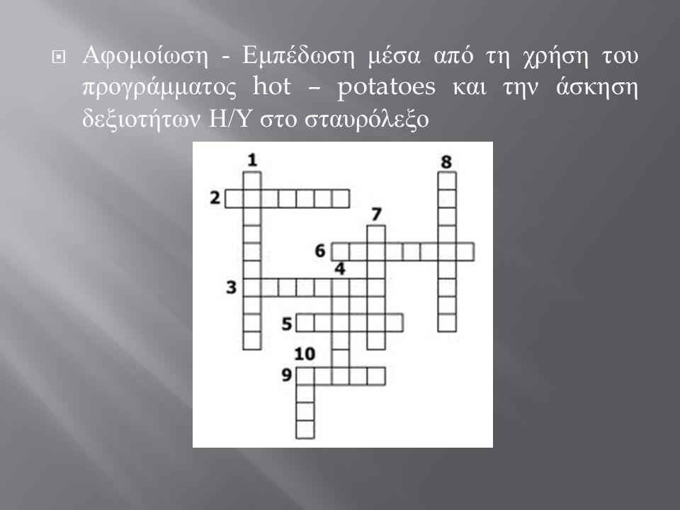 Αφομοίωση - Εμπέδωση μέσα από τη χρήση του προγράμματος hot – potatoes και την άσκηση δεξιοτήτων Η/Υ στο σταυρόλεξο