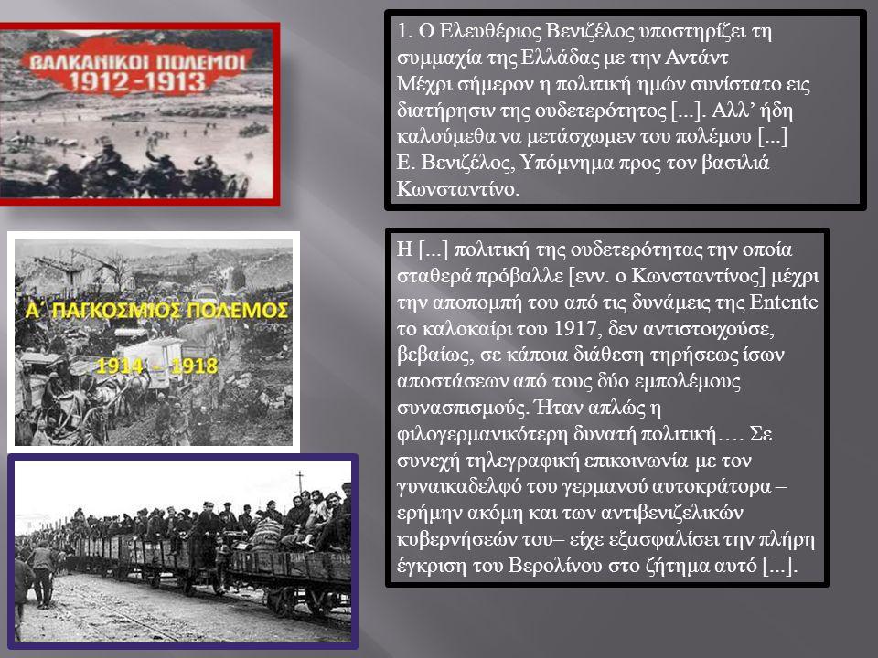 1. Ο Ελευθέριος Βενιζέλος υποστηρίζει τη συμμαχία της Ελλάδας με την Αντάντ
