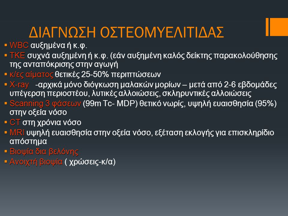 ΔΙΑΓΝΩΣΗ ΟΣΤΕΟΜΥΕΛΙΤΙΔΑΣ