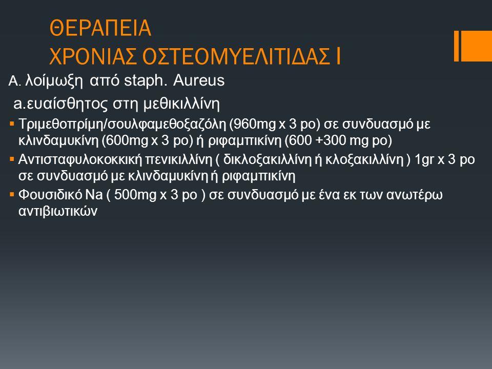 ΘΕΡΑΠΕΙΑ ΧΡΟΝΙΑΣ ΟΣΤΕΟΜΥΕΛΙΤΙΔΑΣ Ι