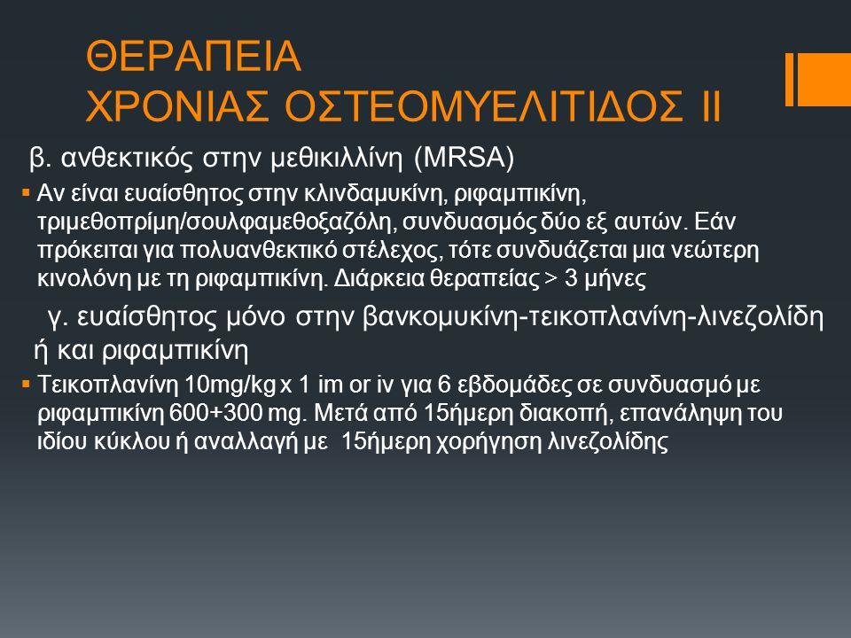 ΘΕΡΑΠΕΙΑ ΧΡΟΝΙΑΣ ΟΣΤΕΟΜΥΕΛΙΤΙΔΟΣ ΙΙ