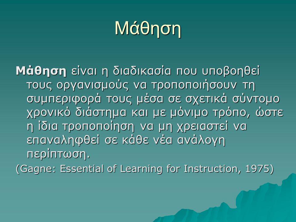 Μάθηση
