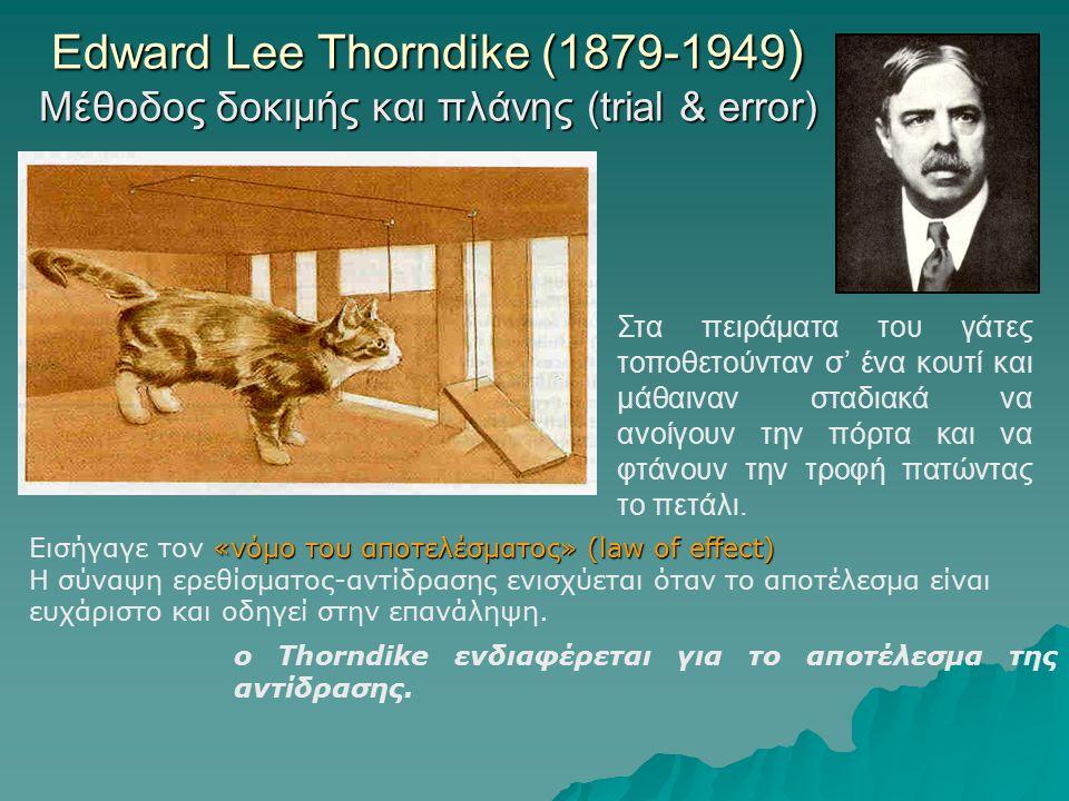 Edward Lee Thorndike (1879-1949) Μέθοδος δοκιμής και πλάνης (trial & error)