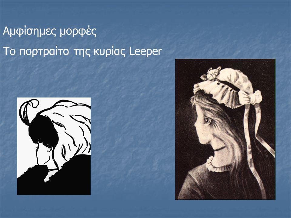 Αμφίσημες μορφές Το πορτραίτο της κυρίας Leeper