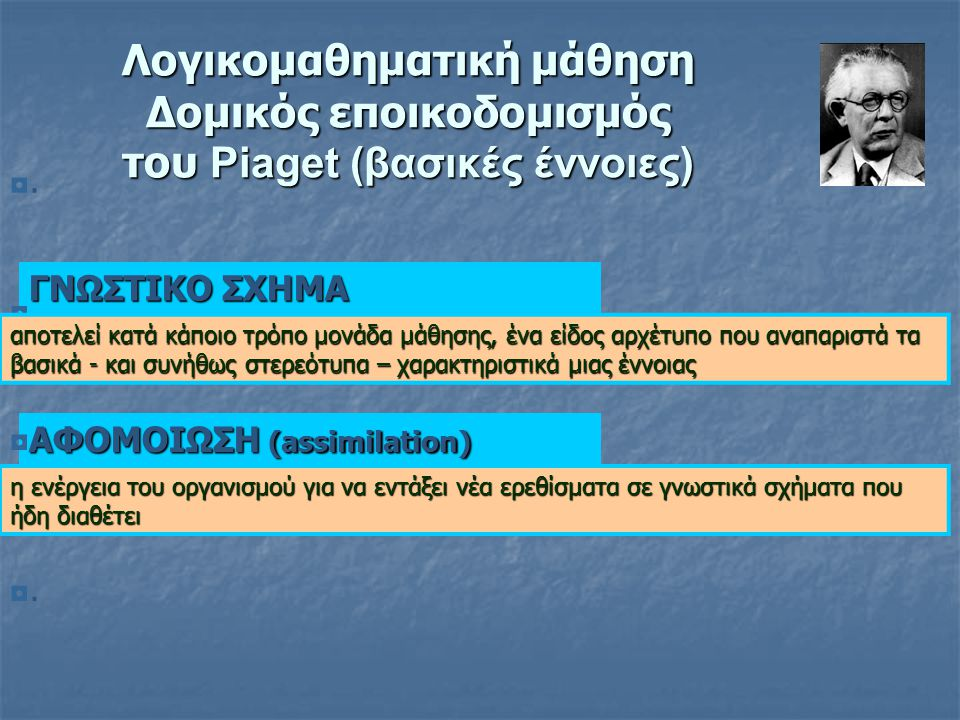 Λογικομαθηματική μάθηση Δομικός εποικοδομισμός του Piaget (βασικές έννοιες)