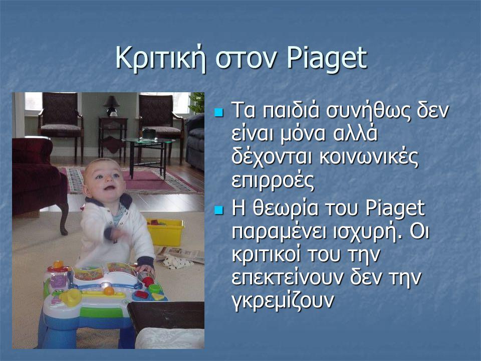 Κριτική στον Piaget Τα παιδιά συνήθως δεν είναι μόνα αλλά δέχονται κοινωνικές επιρροές.