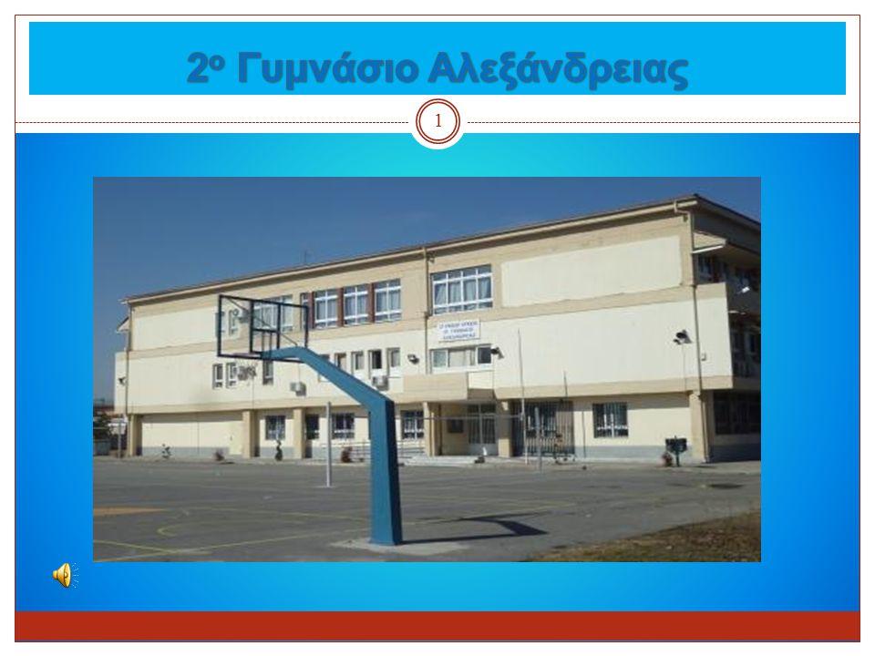 2ο Γυμνάσιο Αλεξάνδρειας