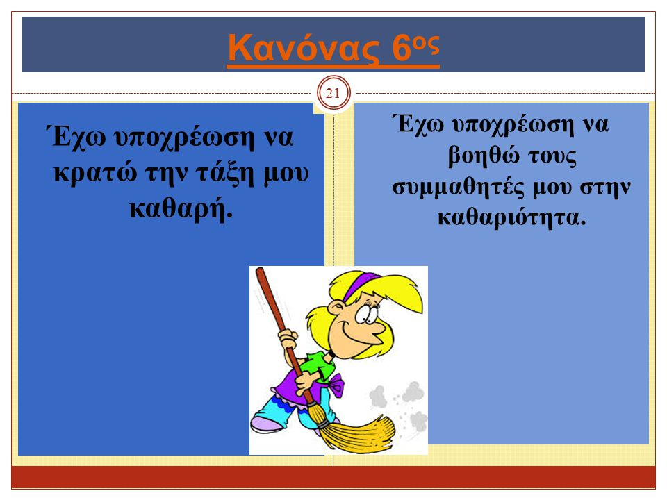 Κανόνας 6ος Έχω υποχρέωση να κρατώ την τάξη μου καθαρή.