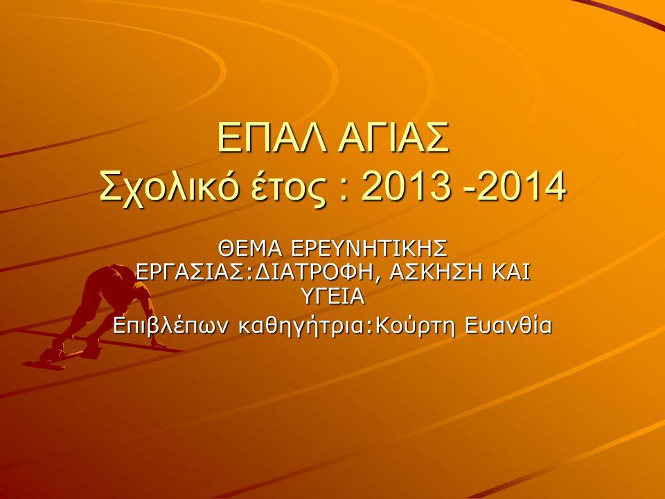ΕΠΑΛ ΑΓΙΑΣ Σχολικό έτος : 2013 -2014