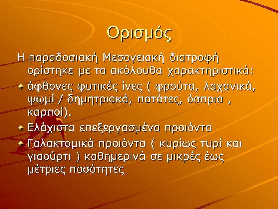 Ορισμός Η παραδοσιακή Μεσογειακή διατροφή ορίστηκε με τα ακόλουθα χαρακτηριστικά: