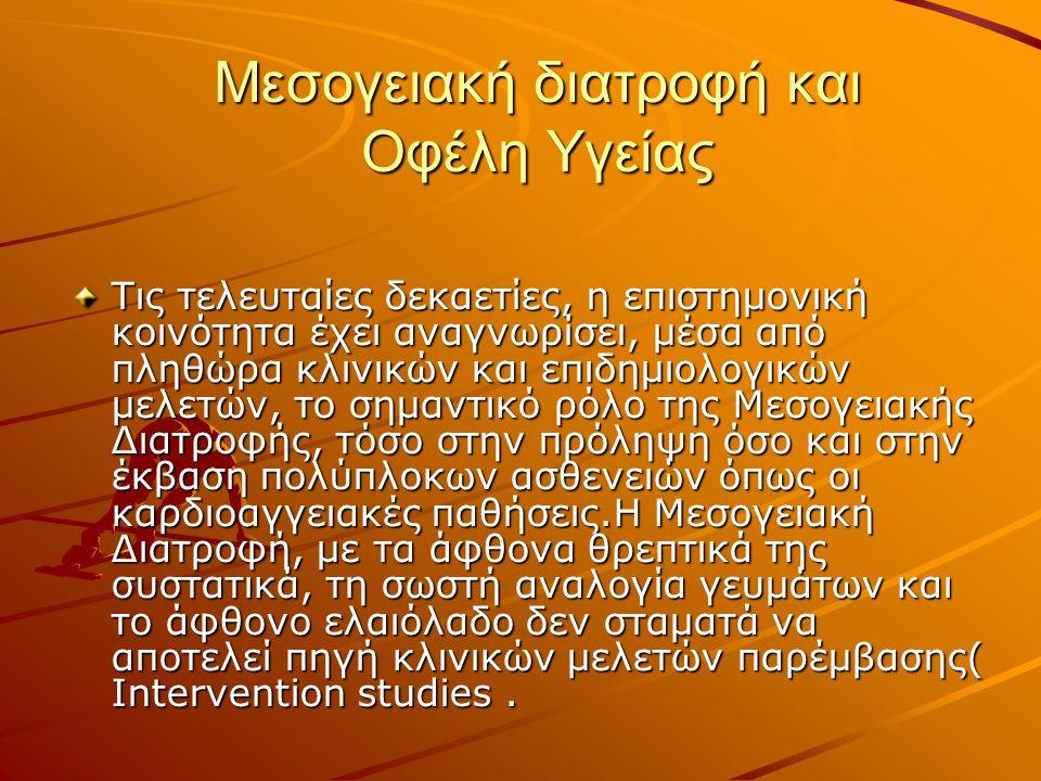 Μεσογειακή διατροφή και Οφέλη Υγείας