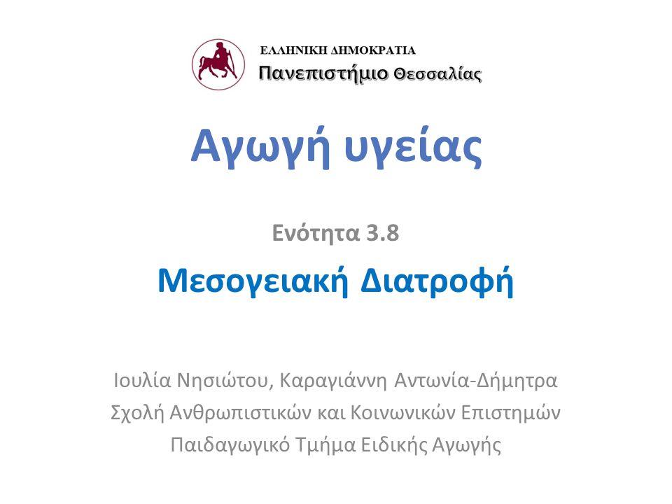 Αγωγή υγείας Μεσογειακή Διατροφή Ενότητα 3.8