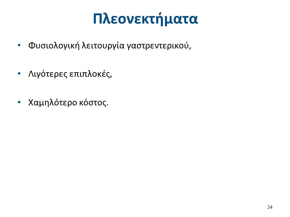 Οδοί χορήγησης εντερικών διαλυμάτων (1 από 2)