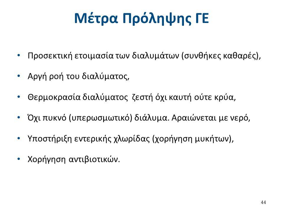 Μεταβολικές επιπλοκές (ΜΕ)