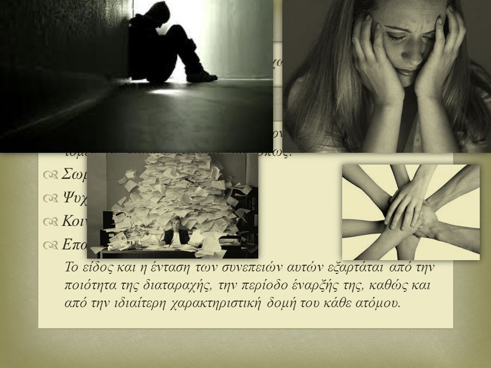 Συνέπειες Διατροφικών Διαταραχών