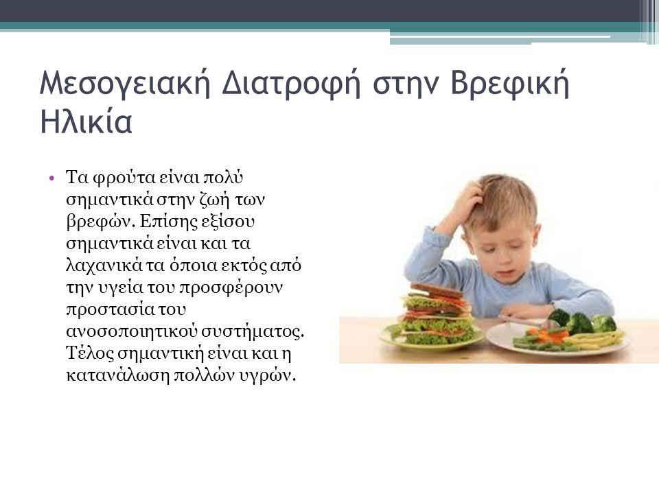 Μεσογειακή Διατροφή στην Βρεφική Ηλικία