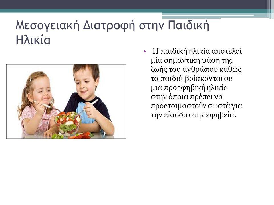 Μεσογειακή Διατροφή στην Παιδική Ηλικία
