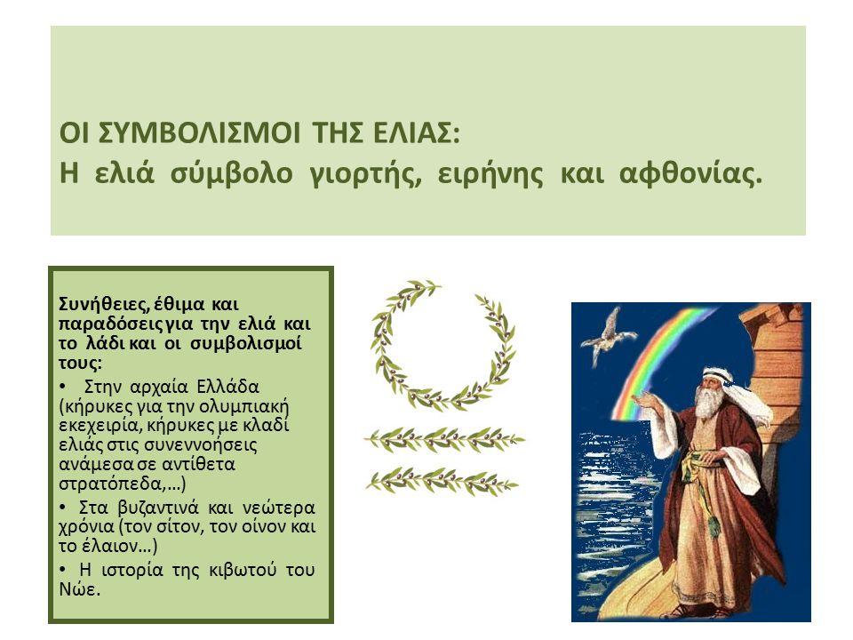 ΟΙ ΣΥΜΒΟΛΙΣΜΟΙ ΤΗΣ ΕΛΙΑΣ: Η ελιά σύμβολο γιορτής, ειρήνης και αφθονίας.