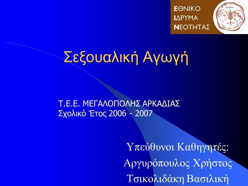 Υπεύθυνοι Καθηγητές: Αργυρόπουλος Χρήστος Τσικολιδάκη Βασιλική