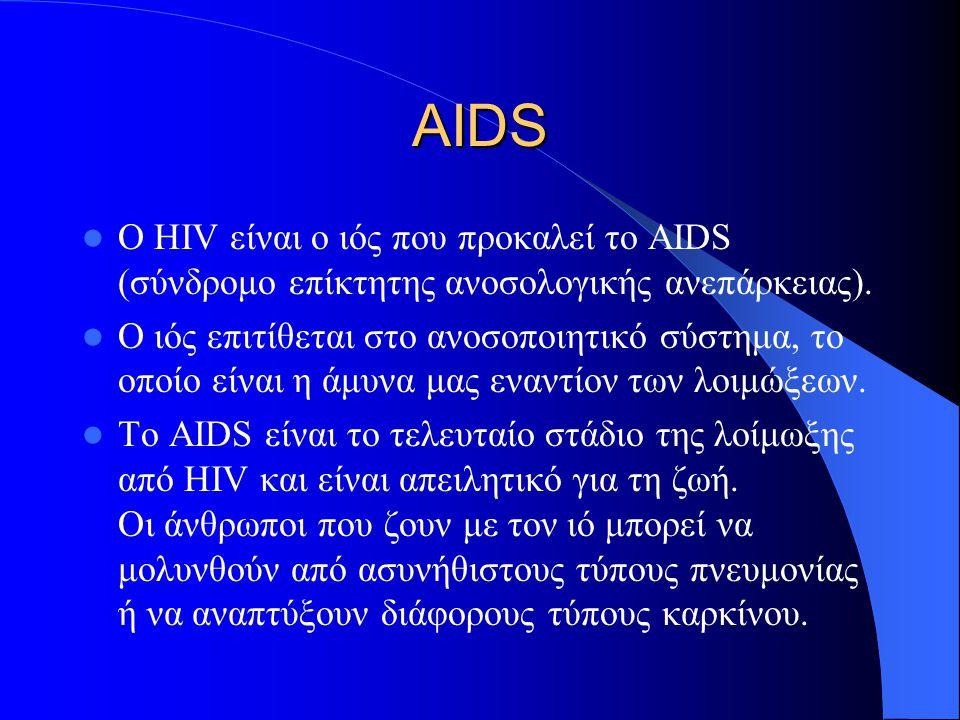 AIDS Ο HIV είναι ο ιός που προκαλεί το AIDS (σύνδρομο επίκτητης ανοσολογικής ανεπάρκειας).