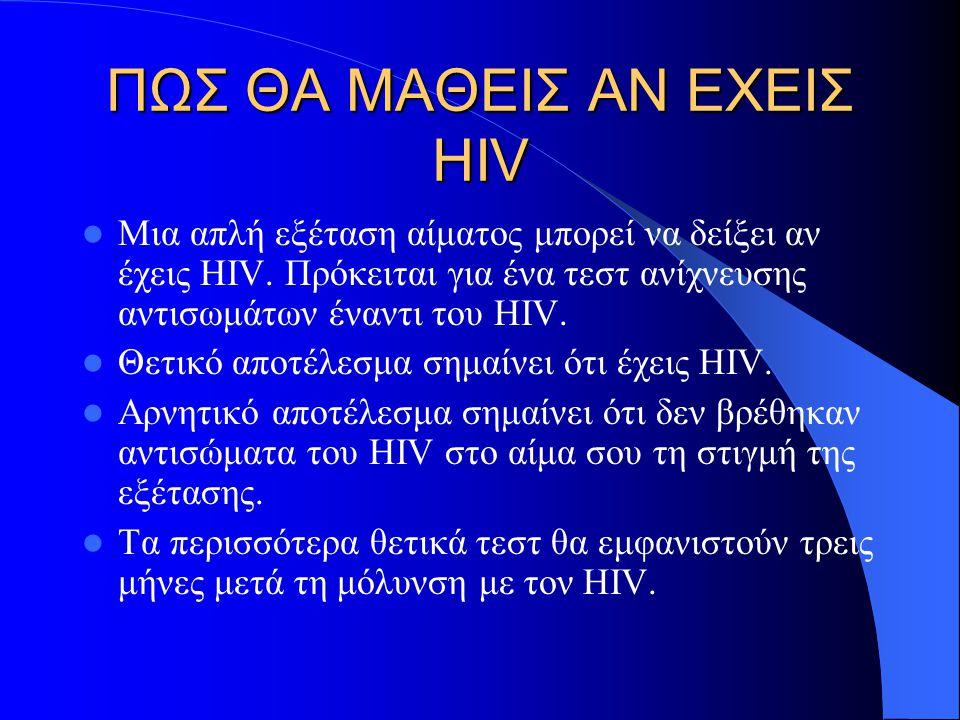 ΠΩΣ ΘΑ ΜΑΘΕΙΣ ΑΝ ΕΧΕΙΣ HIV