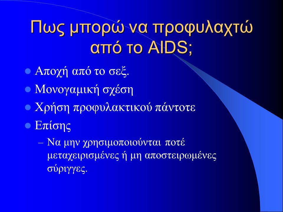 Πως μπορώ να προφυλαχτώ από το AIDS;