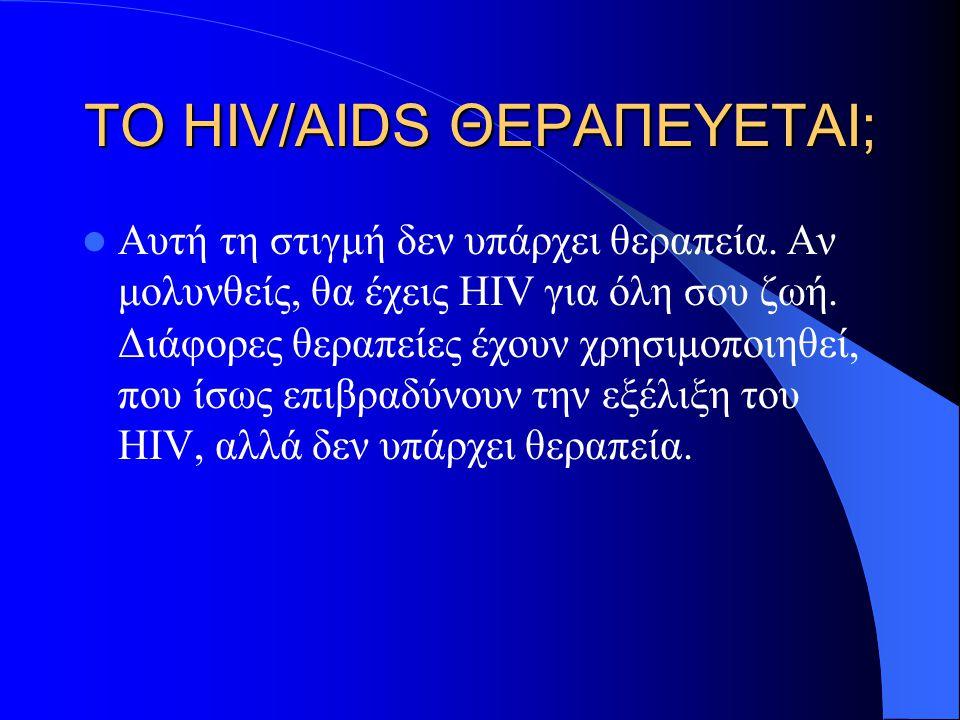 ΤΟ HIV/AIDS ΘΕΡΑΠΕΥΕΤΑΙ;