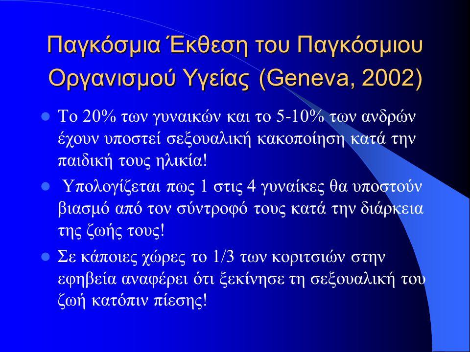 Παγκόσμια Έκθεση του Παγκόσμιου Οργανισμού Υγείας (Geneva, 2002)