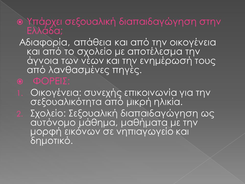 Υπάρχει σεξουαλική διαπαιδαγώγηση στην Ελλάδα;