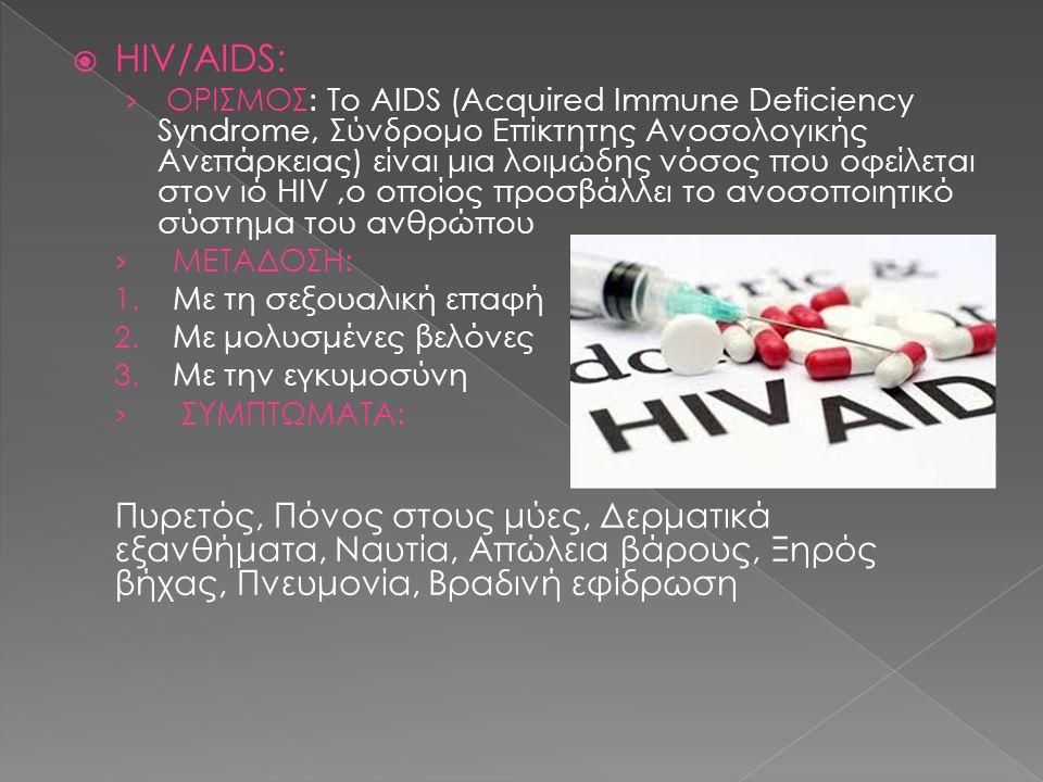 HIV/AIDS: