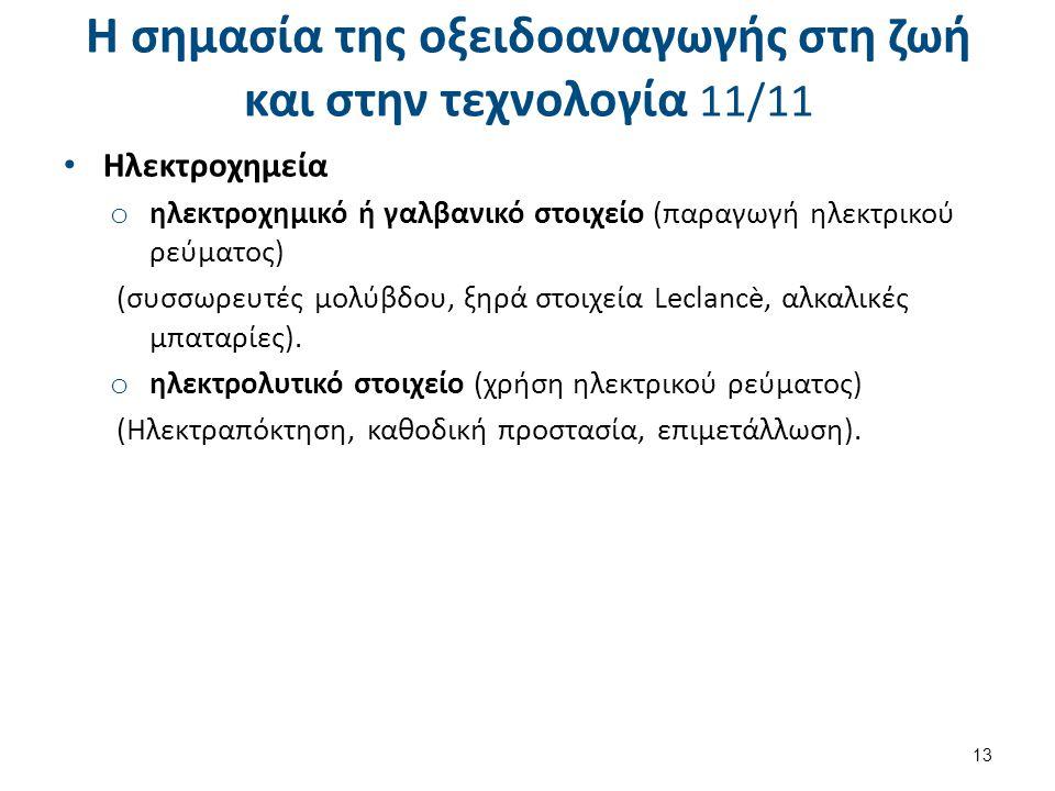 Οξειδοαναγωγικές αντιδράσεις μεταφοράς ηλεκτρονίων 1/3
