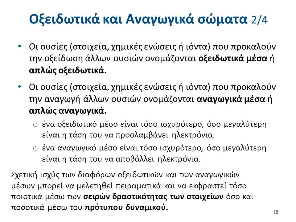Οξειδωτικά και Αναγωγικά σώματα 3/4