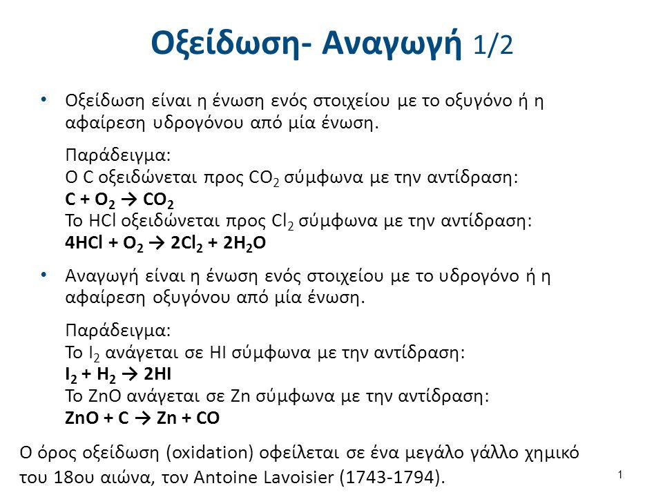 Οξείδωση- Αναγωγή 2/2 Οξείδωση είναι η αποβολή ηλεκτρονίων,