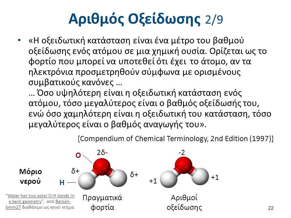 Αριθμός Οξείδωσης 3/9 Οξείδωση είναι η αύξηση του αριθμού οξείδωσης (Α.Ο). Αναγωγή είναι η μείωση του αριθμού οξείδωσης (Α.Ο).