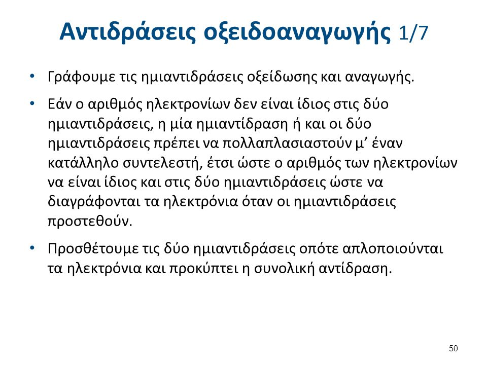 Αντιδράσεις οξειδοαναγωγής 2/7
